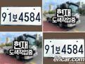 현대 메가트럭 카고(화물)트럭 4.5톤 프리미엄  25958443 미리보기2